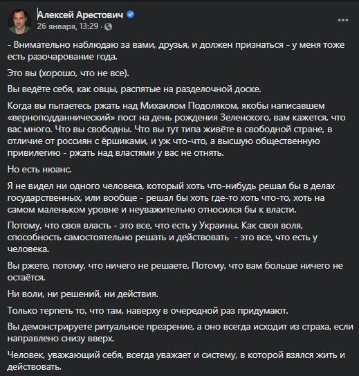 """Арестович оскорбил украинцев, назвав их """"овцами"""" и """"лакеями"""""""