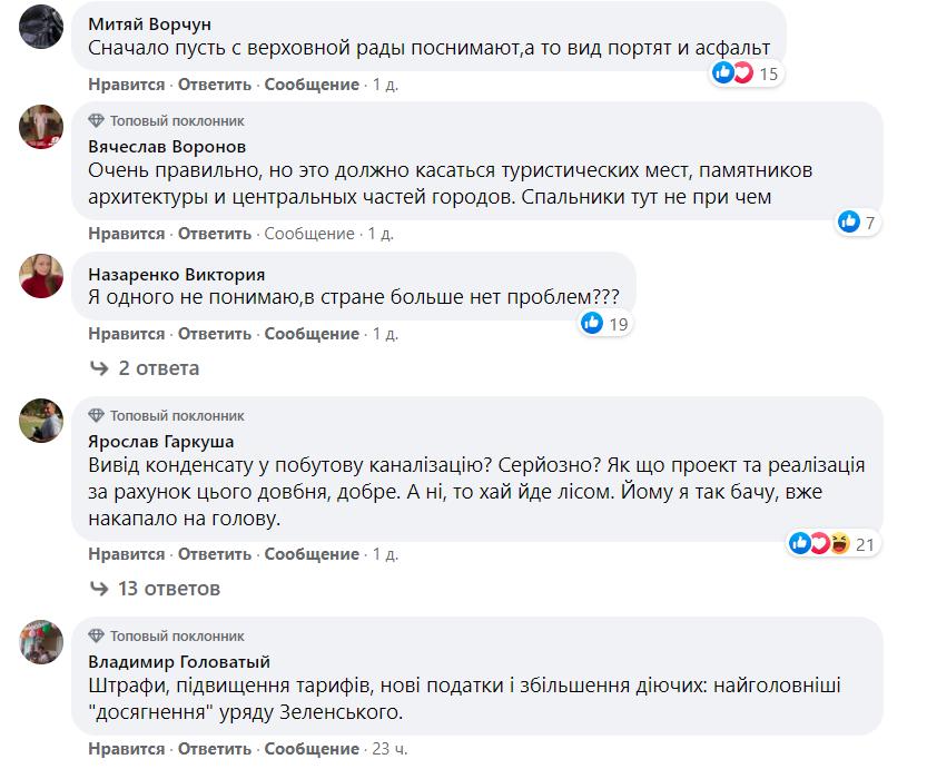 """""""Слуги народа"""" захотели штрафовать за неправильно установленные кондиционеры: украинцы возмутились"""