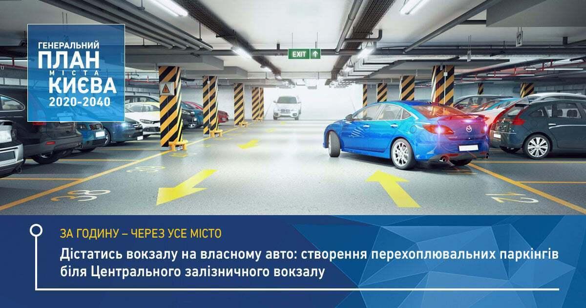 Facebook Генерального плана Киева