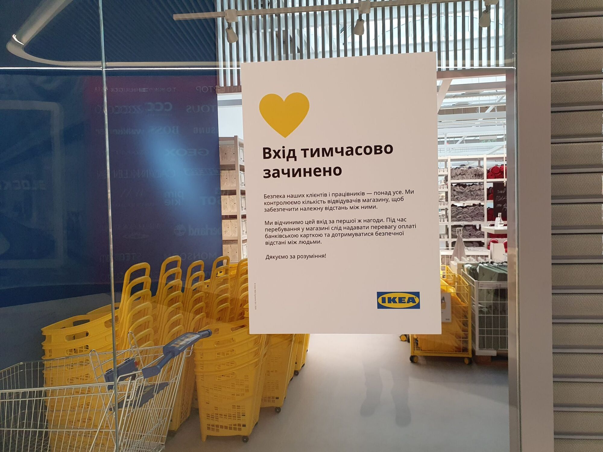 IKEA в Киеве
