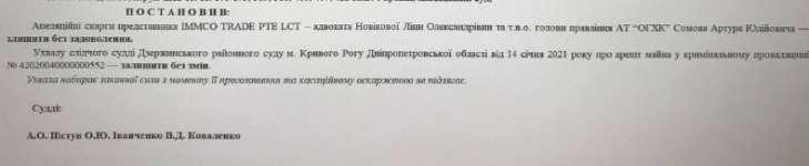 ОГХК фабрикует документы, чтобы снять арест с продукции, – Офис генпрокурора