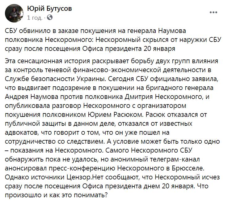 Бутусов стверджує, що перед втечею Нескоромний відвідував ОПУ.