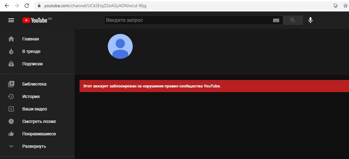YouTube заблокировал личный канал Дубинского