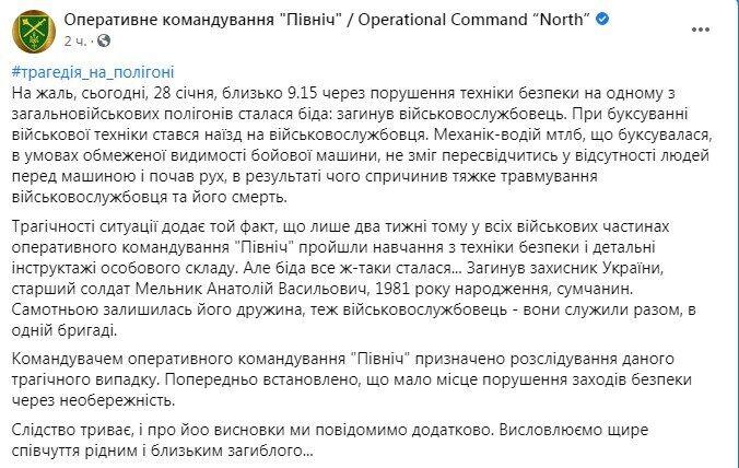 """Facebook оперативного командування """"Північ""""."""