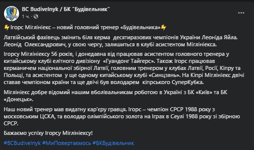 """Міглінієкс став новим тренером """"Будівельника"""""""