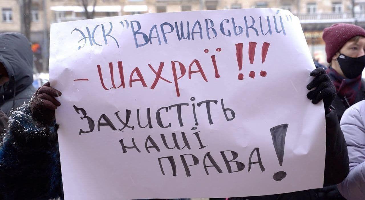 """Митинг инвесторов ЖК """"Варшавский"""" возле КГГА."""
