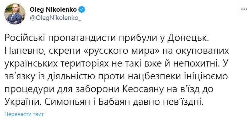 Приезд пропагандистов Кремля на Донбасс