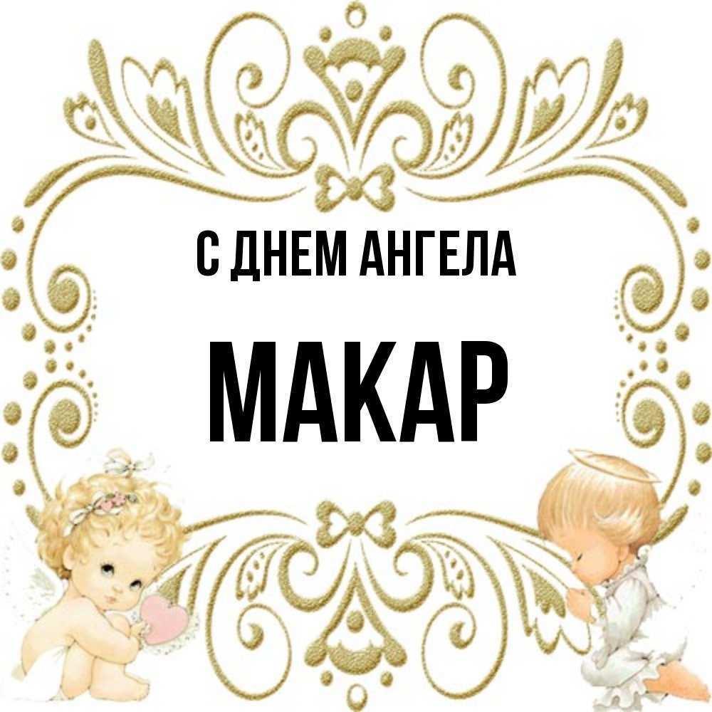 Картинка в день ангела Макара