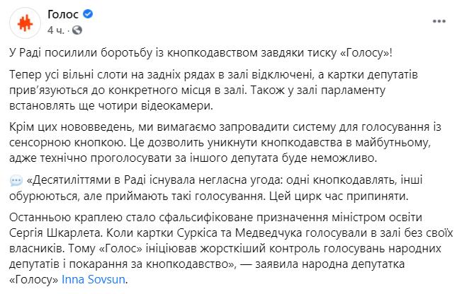 """В Раде усилили борьбу с кнопкодавством благодаря давлению """"Голоса"""""""