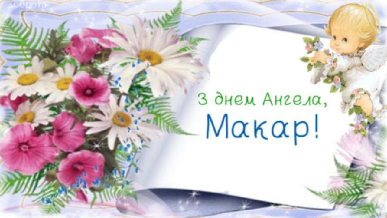 Открытка в день ангела Макара