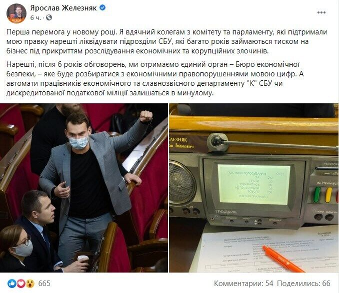 Facebook Ярослава Железняка.