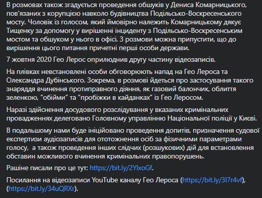 """Прокуратура открыла два уголовных производства по """"пленкам Лероса"""""""