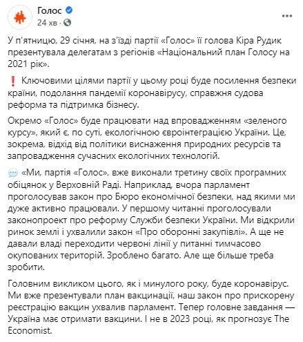 """Кіра Рудик презентувала """"Національний план """"Голосу"""" на 2021 рік"""""""