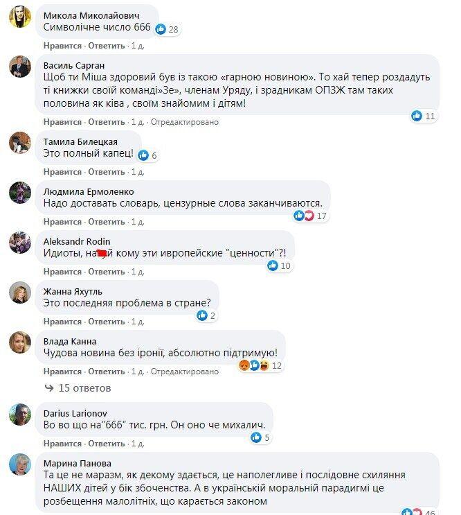 """Реакция пользователей сети на книгу """"Принцесса+принцесса""""."""