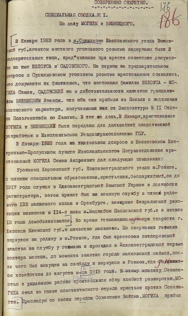 Telegram Службы безопасности Украины