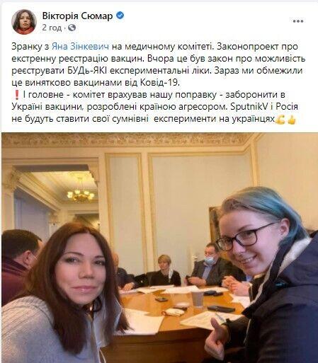 Профильный комитет поддержал запрет российской вакцины в Украине