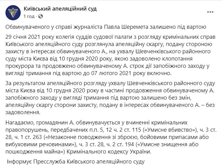 Решение Киевского апелляционного суда по Антоненко