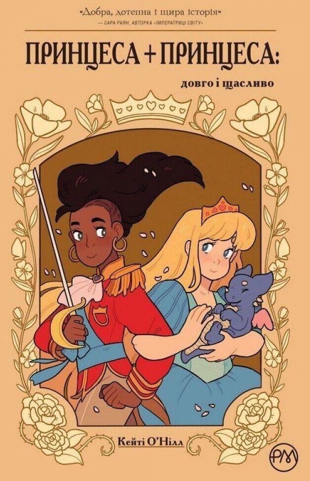 "Книга ""Принцесса+принцесса""."