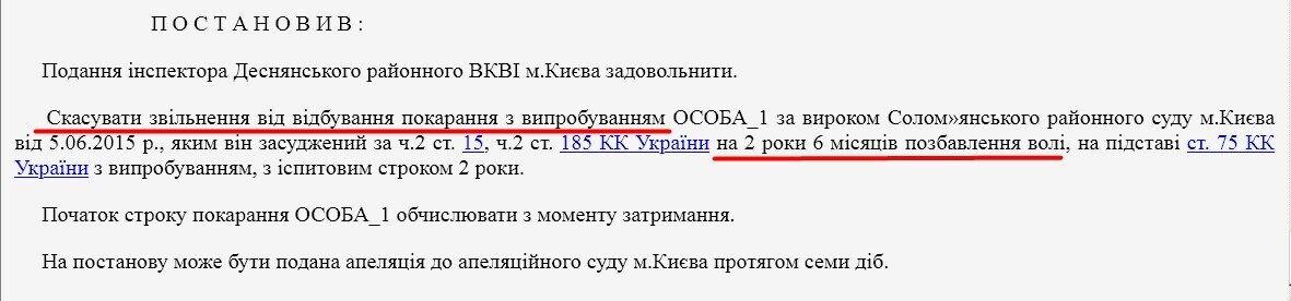 Рішення Деснянського суду