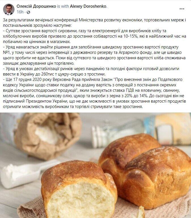 Як подорожчає хліб