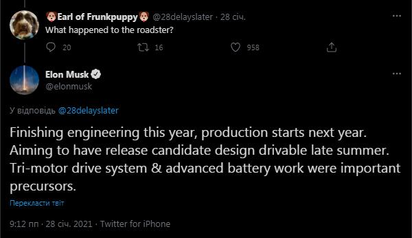 Маск сообщил о презентации Tesla Roadster