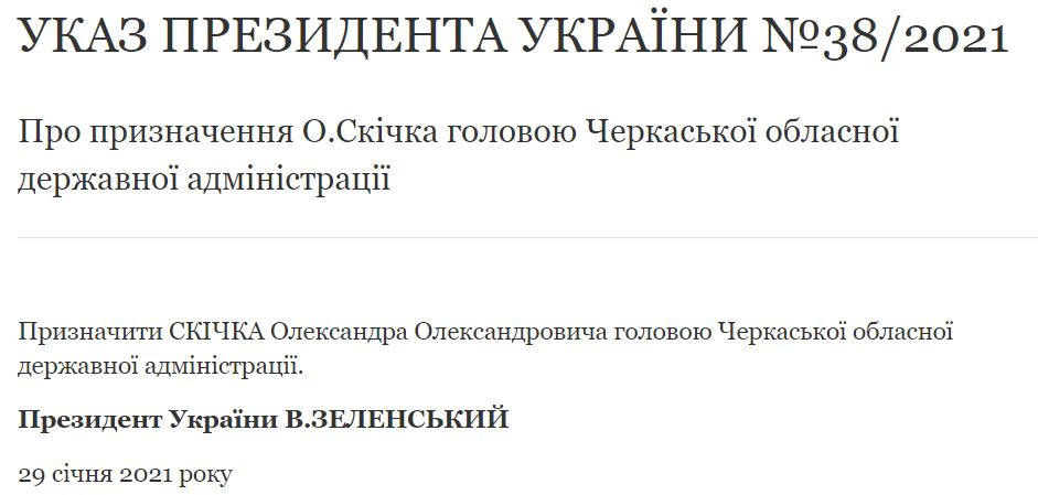 Указ о назначении Скичко