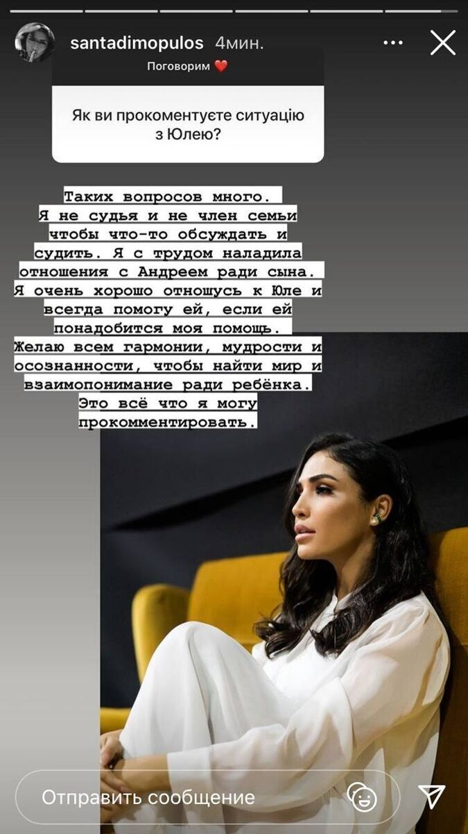 Санта Дімопулос відповіла за питання в Instagram.
