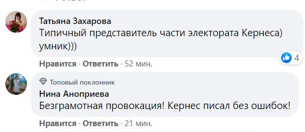 Люди засыпали комментариями Ивашко