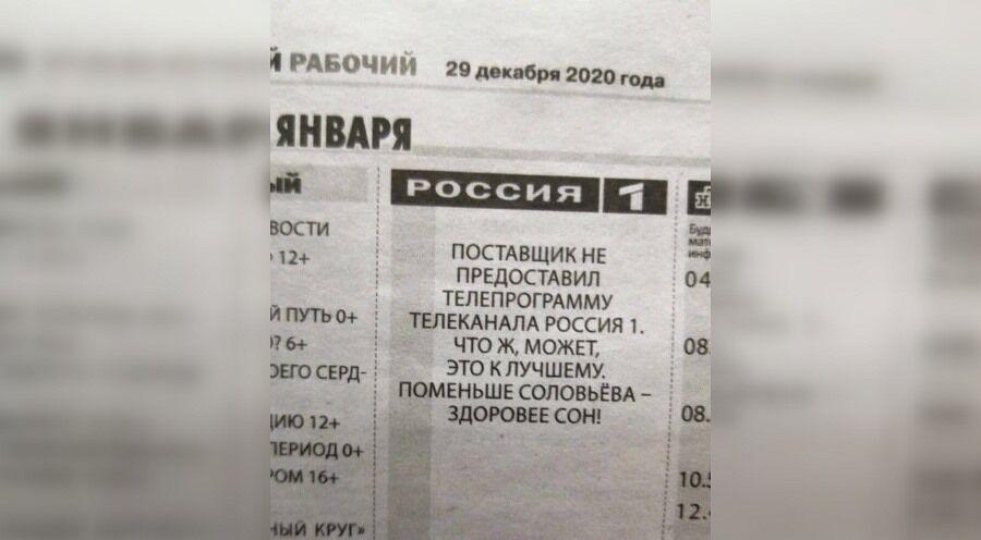 """Надпись в газете """"Березовский рабочий"""""""