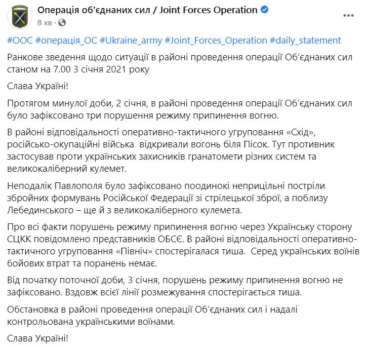 Сводка о ситуации на Донбассе 2 января