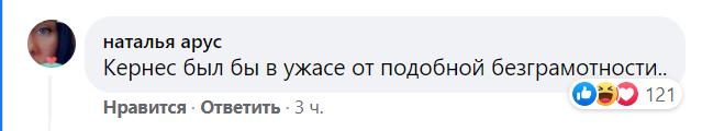 Ивашко вышел на публику с безграмотным плакатом в честь Кернеса