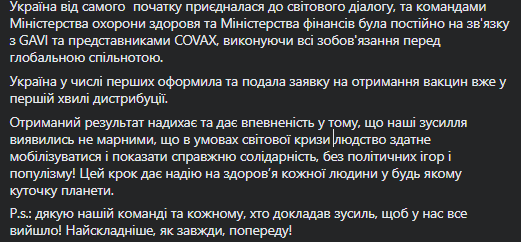 COVAX одобрил выделение вакцины Украине: когда и сколько получим