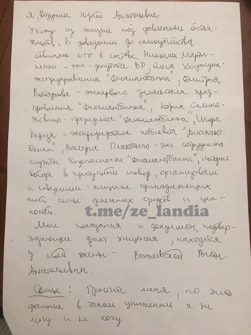 Якобы предсмертная записка Юрия Резуника