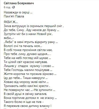 Виктор Павлик поделился стихом, посвященным памяти его сына