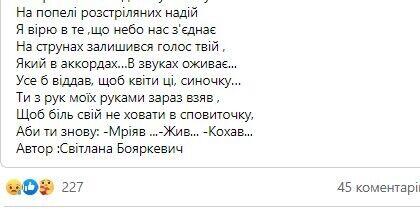 Светлана Бояркевич посвятила стихотворение памяти Павла