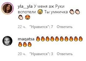 Комментарии под фото Димопулос.