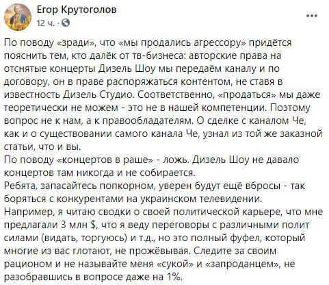 """Єгор Крутоголов пояснив, чому """"Дизель шоу"""" будуть показувати на російському ТБ."""