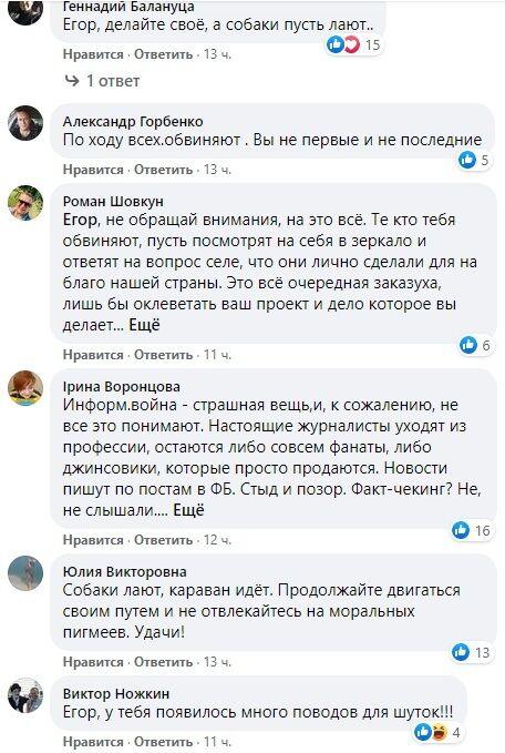 Коментарі під постом Крутоголова.