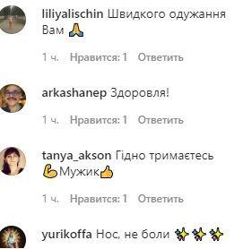 Комментарии пользователей сети под постом Цимбалюка.