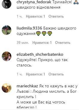 Пользователи сети пожелали скорейшего выздоровления Цимбалюку.