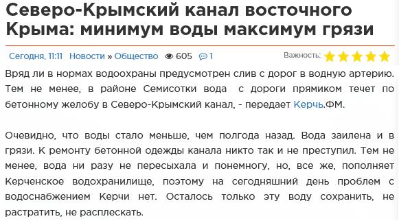 Новости Крымнаша. Такого уровня вранья и лицемерия не было даже на советском ТВ