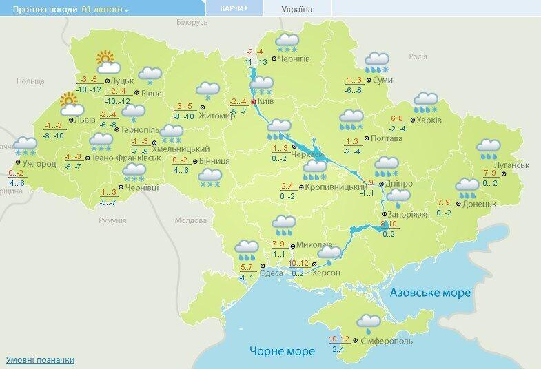 Прогноз погоды в Украине на понедельник, 1 февраля.