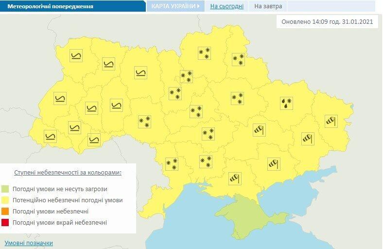 Штормовое предупреждение в Украине на 1 февраля.