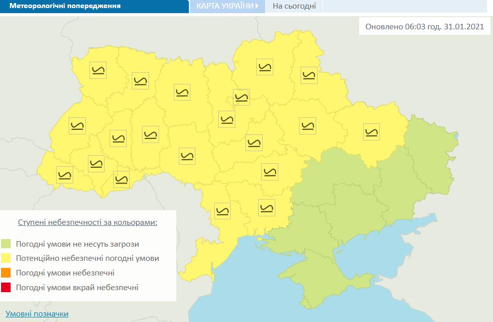 Метеорологічні попередження на території України 31 січня