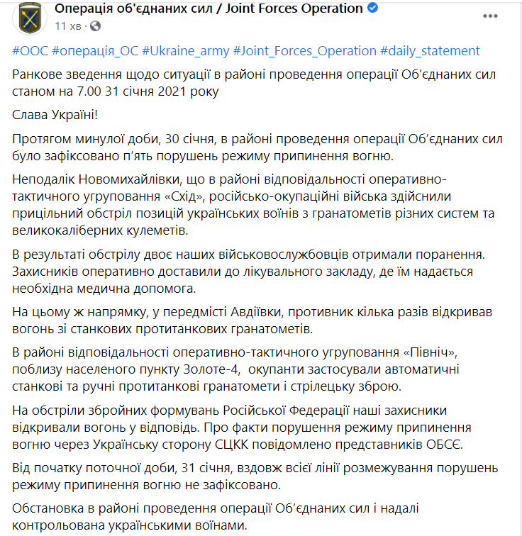Зведення щодо ситуації на Донбасі 30 січня