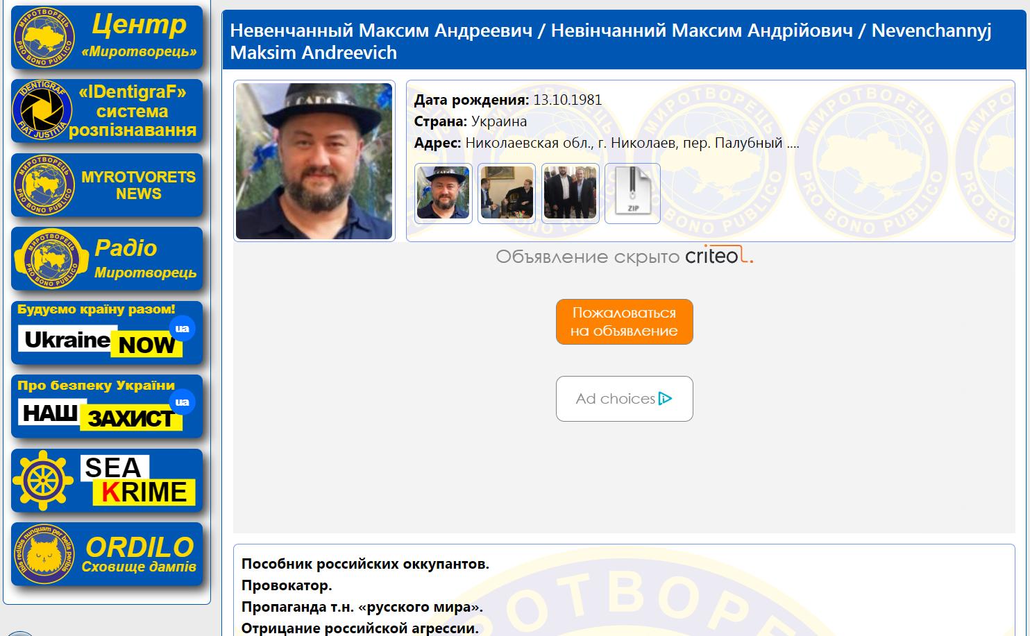 """Досьє на Невінчанного на """"Миротворці""""."""