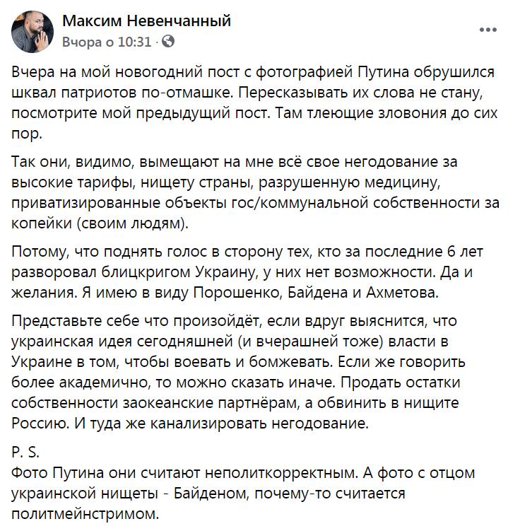 Максим Невінчаний