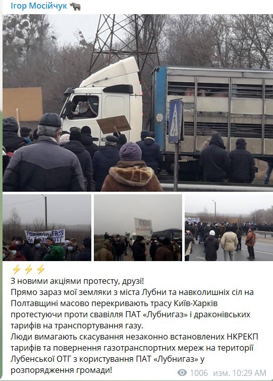 Нардеп сообщил о протестах на Полтавщине