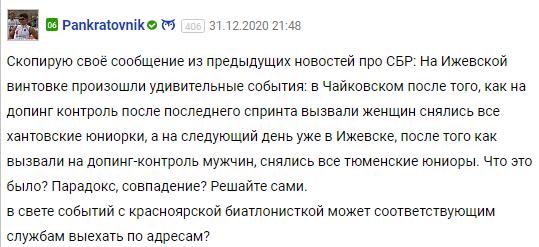 Коментар Миколи Панкратова