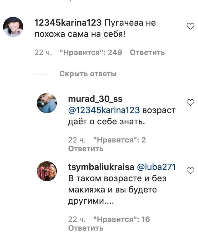 Пугачову без макіяжу не впізнали в мережі.
